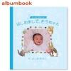 アルバム絵本【はじめまして、赤ちゃんブック】
