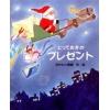 クリスマス絵本【とっておきのプレゼント】