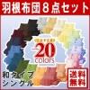 20色羽根布団8点セット【和タイプ】【シングル】