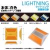 ライトニング道路縁石鋲 本体:白色 反射カラー5パターン 天面すべり止め付き反射マーク採用