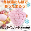 デラックス湯たんぽバレンタインハート