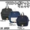 フロントポケットリュック UK-8959