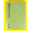 殺意のアラベスク ★三好徹★良品★初版/古書