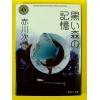 黒い森の記憶 ★赤川次郎★中古良本★改版文庫
