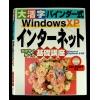 大活字バインダー式 WindowsXP インターネット基礎講座