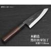 黒打 出刃包丁 刃渡り135mm
