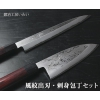 風紋出刃包丁 150mmと風紋刺身包丁 200mm2本セット