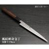 越前打ち刃物 風紋刺身包丁(刃渡り170mm)