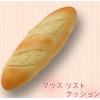 マウスレスト フランスパン