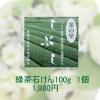 緑茶石けん しぶし 100g