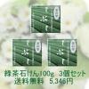 緑茶石けん しぶし 100g 3個セット