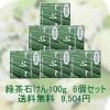 緑茶石けん しぶし 100g 6個セット