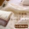 sale!! 6重織コットンガーゼケット シングル【日本製】