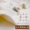 sale!! 無添加5重コットンガーゼケット シングル【無塩素・無漂白仕上げ】